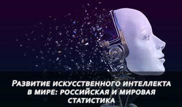 Развитие искусственного интеллекта в мире: российская и мировая статистика