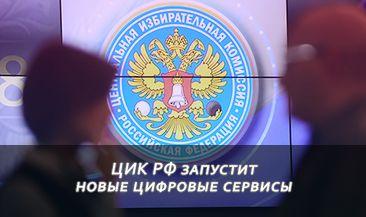 ЦИК РФ запустит новые цифровые сервисы