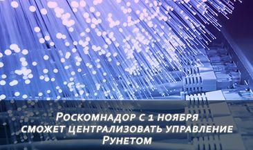 Роскомнадор с 1 ноября сможет централизовать управление Рунетом