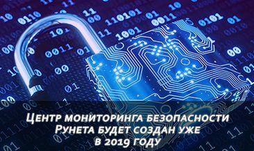 Центр мониторинга безопасности Рунета будет создан уже в 2019 году