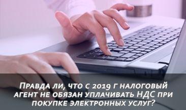 Правда ли, что с 2019 года налоговый агент не обязан уплачивать НДС при покупке электронных услуг?