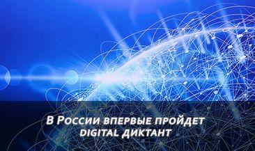 В России впервые пройдет digital диктант