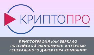 Криптография как зеркало российской экономики