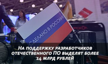 На поддержку разработчиков отечественного ПО выделят более 14 млрд рублей