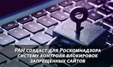 РАН создаст для Роскомнадзора систему контроля блокировок запрещенных сайтов поисковиками и VPN-сервисами