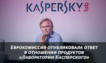 Еврокомиссия опубликовала ответ в отношении продуктов «Лаборатории Касперского»