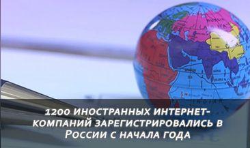 1200 иностранных интернет-компаний зарегистрировались в России с начала года
