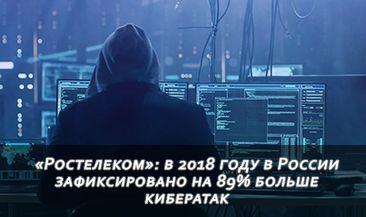 «Ростелеком»: в 2018 году в России зафиксировано на 89% больше кибератак