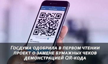 Госдума одобрила в первом чтении проект о замене бумажных чеков демонстрацией QR-кода