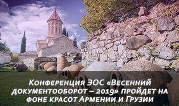Конференция ЭОС «Весенний документооборот – 2019» пройдет на фоне красот Армении и Грузии