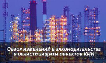 Обзор изменений в законодательстве в области защиты объектов КИИ