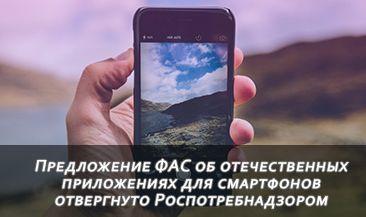 Предложение ФАС о предустановке отечественных приложений на смартфоны отвергнуто Роспотребнадзором