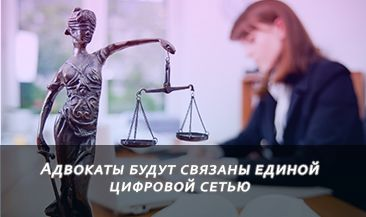 Адвокаты будут связаны единой цифровой сетью