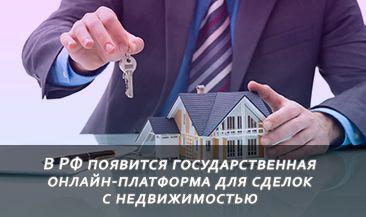 В РФ появится государственная онлайн-платформа для сделок с недвижимостью