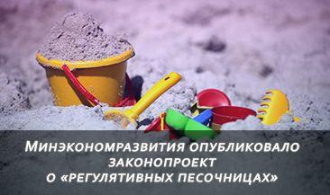 Минэкономразвития опубликовало законопроект о «регулятивных песочницах»