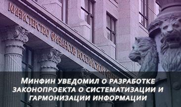Минфин уведомил о начале разработки законопроекта о систематизации и гармонизации информации