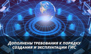 Требования к порядку создания и эксплуатации ГИС дополнены положениями о ГЧП и защите персональных данных