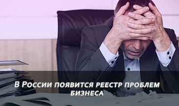В России появится реестр проблем бизнеса