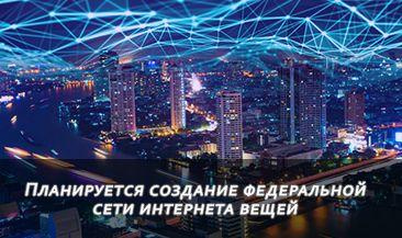 Планируется создание федеральной сети интернета вещей