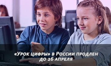 «Урок цифры» в России продлен до 26 апреля