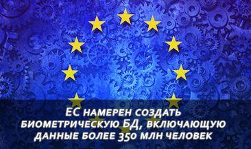 ЕС намерен создать биометрическую БД, включающую данные более 350 млн человек