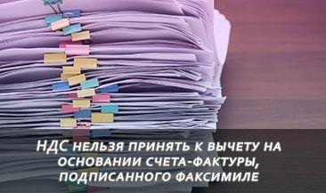 НДС нельзя принять к вычету на основании счета-фактуры, подписанного факсимильной подписью