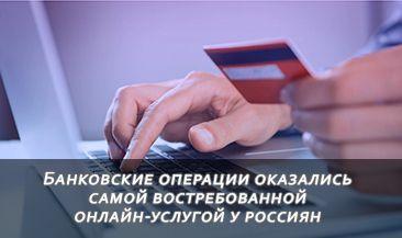 Банковские операции оказались самой востребованной онлайн-услугой у россиян
