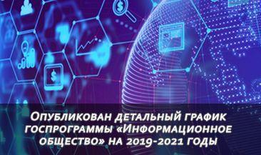 Минкомсвязь опубликовала детальный план-график госпрограммы «Информационное общество» на 2019-21 годы