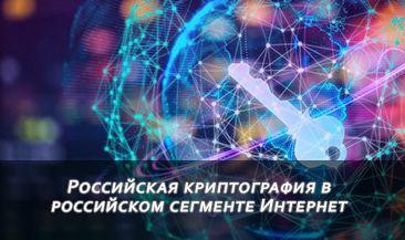 Российская криптография в российском сегменте Интернет