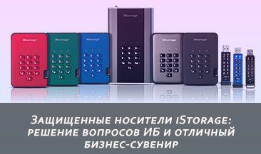 Защищенные носители iStorage: решение вопросов ИБ и отличный бизнес-сувенир