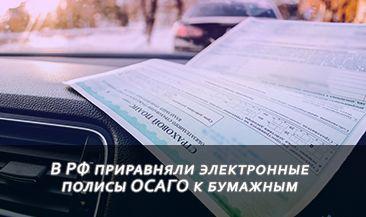 В РФ приравняли электронные полисы ОСАГО к бумажным
