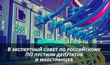 В экспертный совет по российскому ПО пустили депутатов и иностранцев