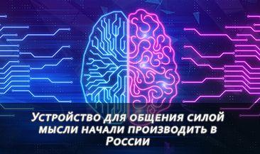 Устройство для общения силой мысли начали производить в России