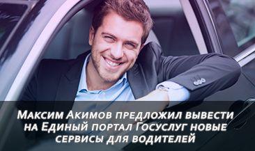 Максим Акимов предложил вывести на Единый портал Госуслуг новые сервисы для водителей