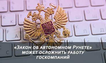 «Закон об автономном Рунете» может осложнить работу госкомпаний