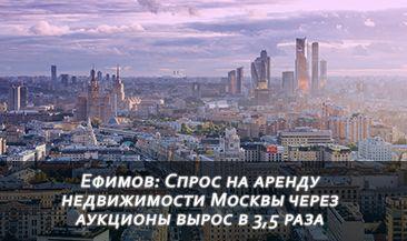 Ефимов: Спрос на аренду недвижимости Москвы через аукционы вырос в 3,5 раза