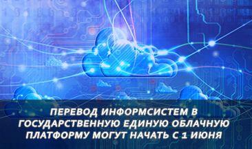 Эксперимент по переводу информсистем в государственную единую облачную платформу предложено начать с 1 июня