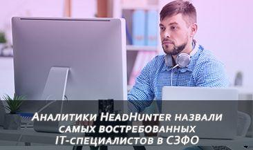 Аналитики HeadHunter назвали самых востребованных IT-специалистов в СЗФО