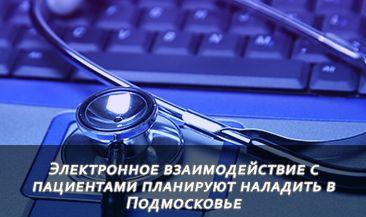 Электронное взаимодействие с пациентами планируют наладить в Подмосковье