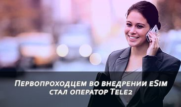Первопроходцем во внедрении eSim стал оператор Tele2
