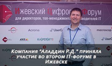 """Компания """"Аладдин Р.Д."""" приняла участие во втором IT-форуме в Ижевске"""