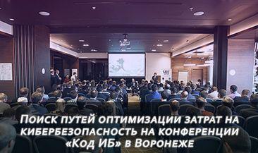 Поиск путей оптимизации затрат на кибербезопасность на конференции «Код ИБ» в Воронеже