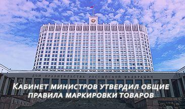 Кабинет министров утвердил общие правила маркировки товаров