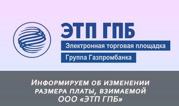 Информируем об изменении размера платы, взимаемой ООО «ЭТП ГПБ»