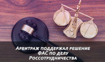 Арбитраж поддержал решение ФАС по делу Россотрудничества