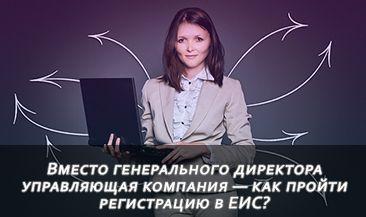 Вместо генерального директора управляющая компания — как пройти регистрацию в ЕИС?