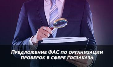 Предложение ФАС по организации проверок в сфере госзаказа