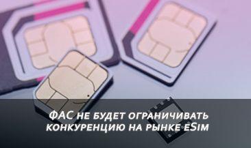 ФАС не будет ограничивать конкуренцию на рынке eSim