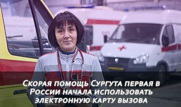 Скорая помощь Сургута первая в России начала использовать электронную карту вызова