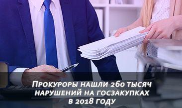 Прокуроры нашли 260 тысяч нарушений на госзакупках в 2018 году